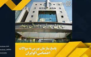 پاسخ اختصاصی سازمان بورس به اکو ایران