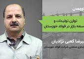 توازن تولیدات و توسعه در فولاد خوزستان