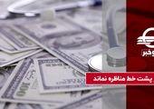 دلار پشت خط مناظره نماند