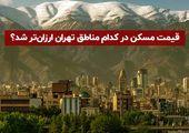 قیمت مسکن در کدام مناطق تهران ارزانتر شد؟