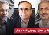 گزینههای دروازهبانی اقتصاد ایران