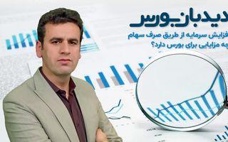 تحلیل بورس تهران: افزایش سرمایه از طریق صرف سهام چه مزایایی دارد؟