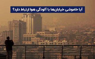 آیا خاموشی خیابان ها با آلودگی هوا ارتباط دارد ؟