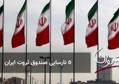 ۵ نارسایی صندوق ثروت ایران