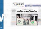 روزنامه 14آبان1398