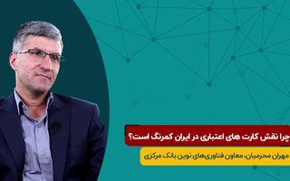 چرا نقش کارتهای اعتباری در ایران کمرنگ است؟