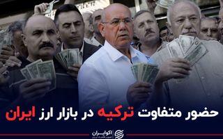 حضور متفاوت ترکیه در بازار ارز ایران