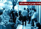 اعتراضات بورسی در سعادت آباد
