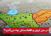 آخرین وضعیت تجارت ایران و افغانستان