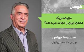 مزایده بزرگ معدن ایران را نجات میدهد؟
