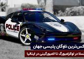 لوکس ترین ناوگان پلیسی جهان