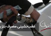 عقبنشینی مصرف بنزین