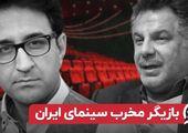 بازیگر مخرب سینمای ایران