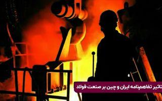 تاثیر تفاهم نامه ایران و چین بر صنعت فولاد