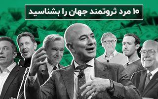 10 مرد ثروتمند جهان را بشناسید