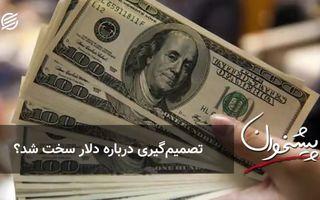 تصمیمگیری درباره دلار سخت شد؟