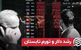 رشد دلار و تورم تابستان