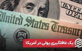 یک غافلگیری پولی در آمریکا