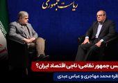 رییس جمهور نظامی، ناجی اقتصاد ایران ؟
