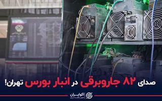 صدای ۸۲ جاروبرقی در انبار بورس تهران!
