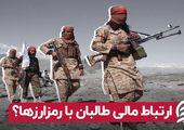 ارتباط مالی طالبان با رمزارزها ؟