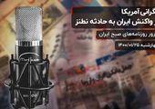 نگرانی آمریکا از واکنش ایران به حادثه نطنز