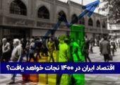 چالش ها و موقعیت ها در ۱۴۰۰   اقتصاد ایران نجات خواهد یافت؟