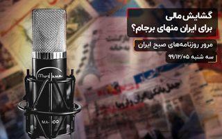 گشایش مالی برای ایران منهای برجام