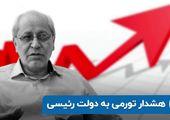 هشدار تورمی به دولت رئیسی