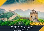 قسمت پانزدهم - اصلاحات کشاورزی چین