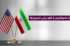 لغو موقت تحریمهای آمریکا علیه ایران؟