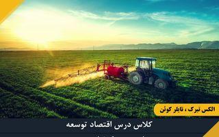 اهمیت کشاورزی