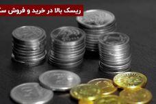 ریسک بالا در خرید و فروش سکه