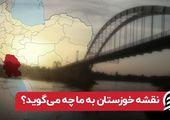 نقشه خوزستان به ما چه میگوید؟