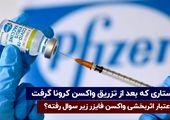 عملکرد واکسن فایزر | پرستاری که بعد از تزریق واکسن کرونا گرفت