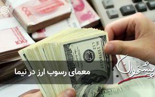 معمای رسوب ارز در نیما