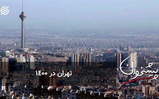تهران در 1400