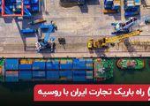 راه باریک تجارت ایران با روسیه