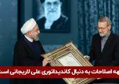 جبهه اصلاحات به دنبال کاندیداتوری علی لاریجانی است ؟