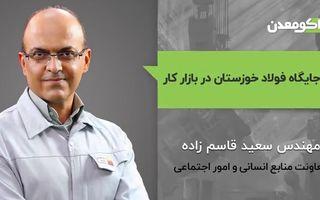 جایگاه فولاد خوزستان در بازار کار