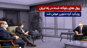 پولهای بلوکه شده در راه ایران