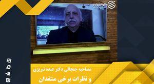 مصاحبه اکو ایران با دکتر عبدهتبربزی واکنشهایی متفاوتی را در فضای بازار سرمایه داشت.