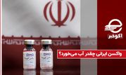 واکسن ایرانی چقدر آب می خورد ؟
