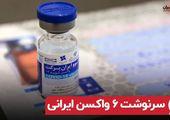 سرنوشت ۶ واکسن ایرانی