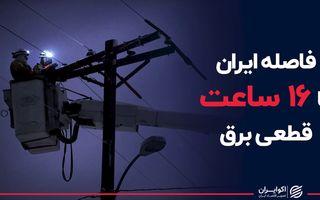 فاصله ایران تا ۱۶ ساعت قطعی برق