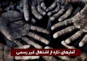 آخرین آمار از اشتغال غیر رسمی در بازار کار ایران