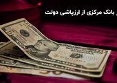 ضرر بانک مرکزی از تخصص ارز دولتی