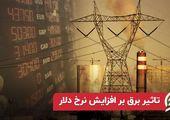 تاثیر برق بر افزایش نرخ دلار