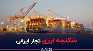 شکنجه ارزی تجار ایرانی