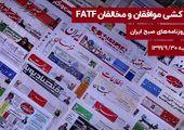 وزن کشی موافقان و مخالفان FATF